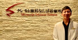 クレモト歯科なんば診療所 医療法人 時和会 理事長 呉本 勝隆