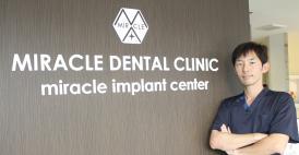 みらくる歯科クリニック 医療法人 一洋会 理事長 高橋 洋平