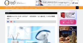 共同通信社OVOにて「歯医者の選び方」の記事が掲載されました。